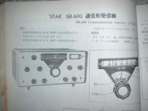 Sr600