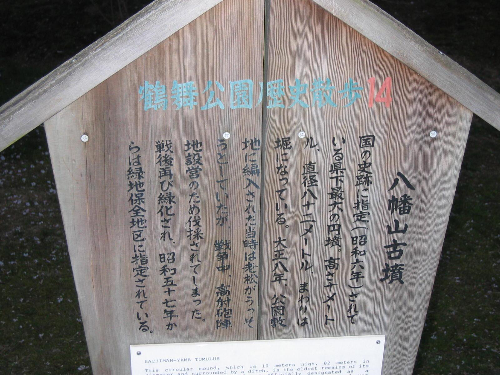 20100404kofun
