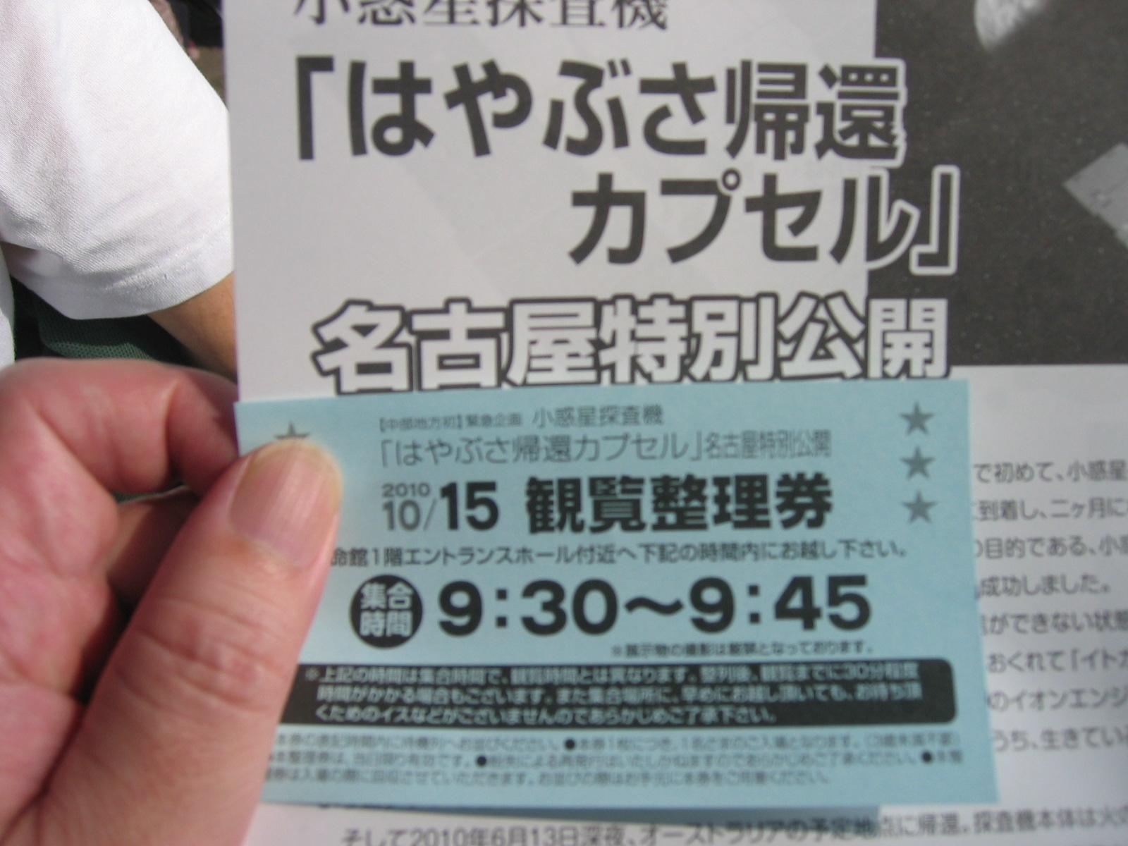 Hayabusa_004