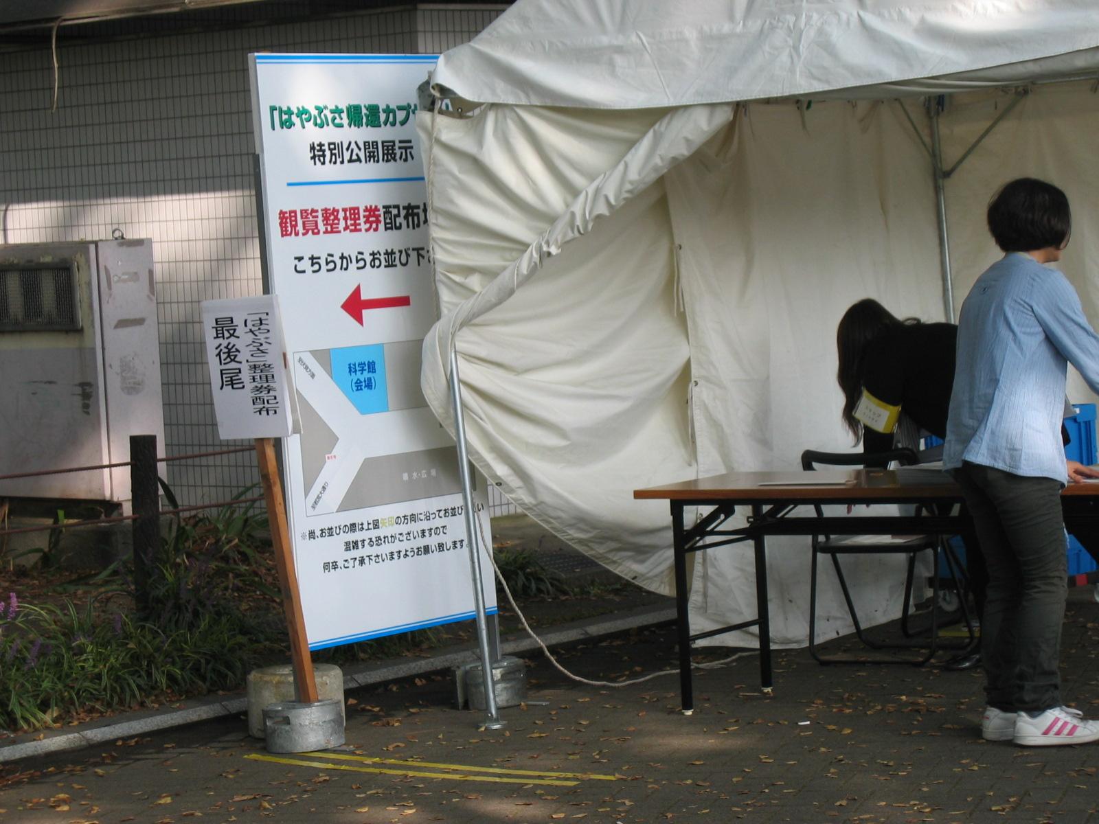 Hayabusa_007