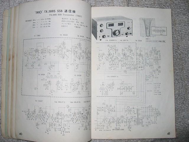 Tx388s