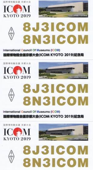 Icom20200523_00000